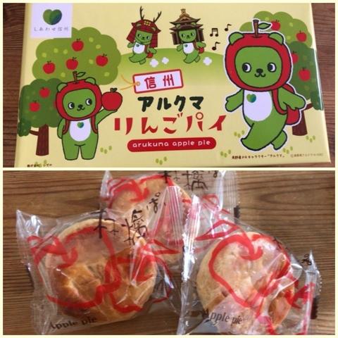 Collage_Fotorりんごパイ.jpg